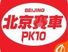 北京赛车全自动机器人稳定信誉盘口