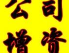 蜀山区樊洼路湖公馆附近专业代理记账免费银行开户找安诚张娜会计