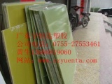 厂家批发进口环氧板,优质环氧fr-4板棒
