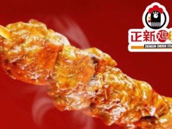 正新鸡排加盟费多少 正新烤肉烤鱿鱼加盟 鸡排店榜