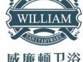 威廉顿卫浴加盟