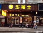 榆林加盟华莱士汉堡店多少钱?炸鸡汉堡加盟月入万元