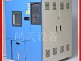 东莞皓天THC-1000L温度可靠性恒温恒湿箱 环境测试仪