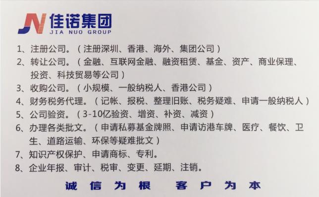 转让深圳金融服务 基金管理,资产管理 融资租赁公司