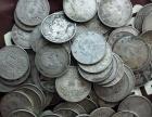 钱币回收购老版纸币人民币纪念币钞连体钞金银币银元银锭