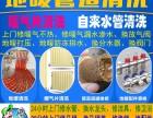 衡水暖气不热维修 暖气片清洗 地暖清洗 自来水管清洗