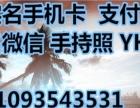 实名的手机卡SIM卡 实名的支付宝 01