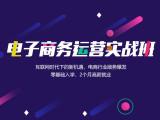 深圳网络运营培训,SEO优化,直通车推广