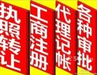 助力创业!杭州公司注册,代理记账价优,快速,搞的定