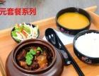 【憨小二坛子焖肉加盟】卤肉快餐加盟/瓦罐米饭店加盟