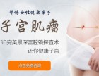 女性检查治疗子宫肌瘤到郑州美中商都妇产科医院怎么样