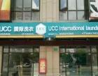 UCC国际洗衣 投资5万起 一站式营销+奢侈品护理
