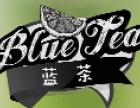 蓝语蓝茶加盟