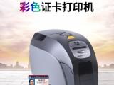 济南总代理供应斑马ZXP series3C 证卡打印机