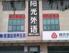 潍坊韩国留学,专业韩语培训学校,阳光外语