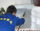 大连专业清洗冰箱 空调 油烟机 洗衣机 热水器
