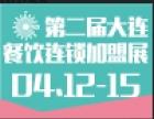 第二届中国(大连)餐饮连锁加盟展览会