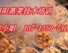 快餐蒸菜培训,浏阳蒸菜培训,深圳学习蒸菜技术哪家好