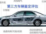 专业新车二手车检测评估鉴定淘车异地代验车