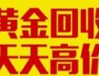 滨州本地回收 黄金 名表 名包 奢侈品 天天高价