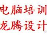 桂城劳动广场附近电脑学公培训/商务学公培训