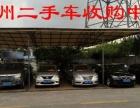 免费评估二手车 高价收二手车 过户验车