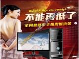 玩尽所有游戏!包邮AMD四核X4 760K独显4G 22寸全新台