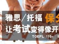 上海出国英语培训机构 嘉定雅思口语培训班 雅思提分保分