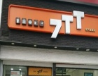 7TT便利店 7TT便利店诚邀加盟