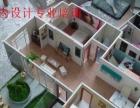 连云港学习室内设计三维建模,室内设计培训班