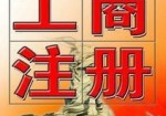 南京聚朋工商注册最快七个工作日,提供注册地和垫资代账服务!