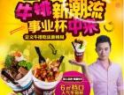 北京莎茵屋牛排杯加盟店 街头特色小吃加盟