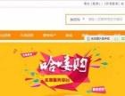 中国哈喽购网加盟 生活化服务 投资金额 1万元以下