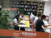 深圳公明英语培训成人实用口语商务英语培训班