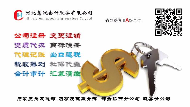 公司注册变更,资质代办商标注册,生产外贸企业出口退税代理记账