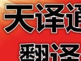 株州翻译-正规公司-专业口译、笔译、同传翻译