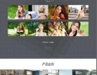 网站建设企业官网 PC+手机+平板+微信五合一网站