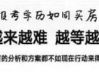 东莞专本套读较快毕业多久
