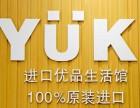 Yuki优品进口生活馆有哪些优势