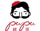PAPA鲜茶加盟靠谱吗 PAPA鲜茶加盟优势有哪些