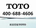 上海TOTO卫浴(厂家)售后维修 上海TOTO卫浴厂家电话