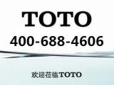 TOTO卫浴维修马桶配件专卖店(正品)