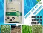 玉米秸秆青贮发酵剂批发价格