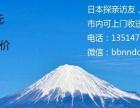 日本签证申请办理