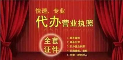 永嘉县桥下镇财务公司代理记账报税工商注册管权变更