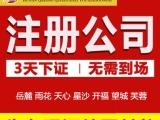 长沙公司注册代办营业执照代办公司代办个体户营业执照