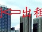 出租金融中心优质写字楼