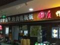 大兴亦庄永昌南路20平快餐店转让520137
