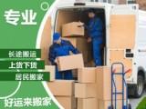 裝車卸貨 居民搬家 長短途運輸 單位搬遷