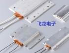 东莞供应铝壳材发热件 加热件 PTC电热件